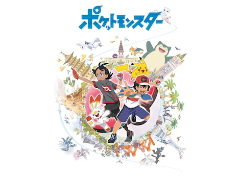 「ポケットモンスター(2019年)」(c)Nintendo・Creatures・GAME FREAK・TV Tokyo・ShoPro・JR Kikaku (c)Pokemon