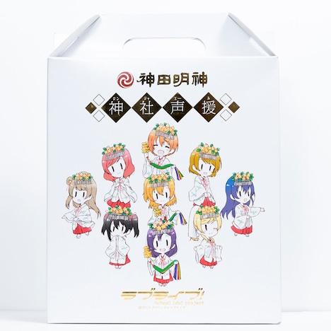 「ラブライブ!×神社声援」3本セットのギフト箱。