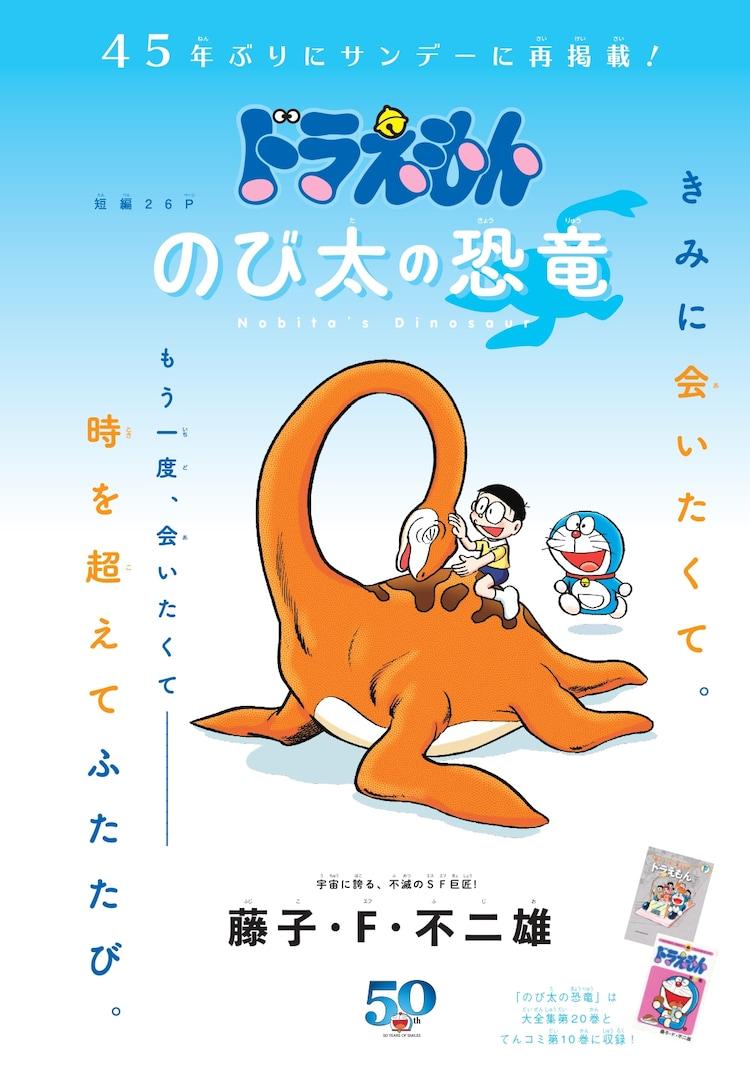 「ドラえもん のび太の恐竜」扉ページ (c)Fujiko-Pro
