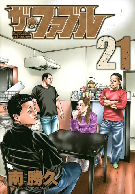 「ザ・ファブル」21巻