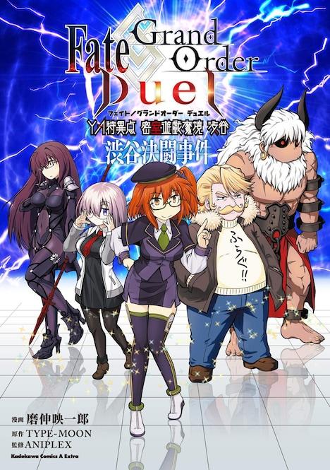 「Fate/Grand Order Duel YA特異点 密室遊戯魔境 渋谷 渋谷決闘事件」