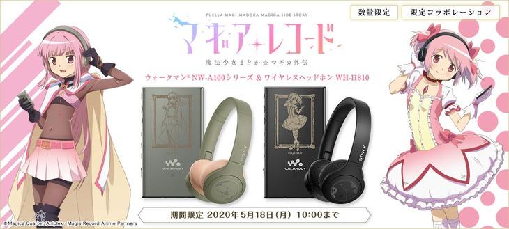 TVアニメ「マギアレコード 魔法少女まどか☆マギカ外伝」放送記念モデルのウォークマンおよびワイヤレスヘッドフォン。