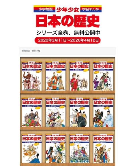 「小学館版学習まんが 少年少女日本の歴史」電子本棚ページより。