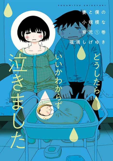 「妻と僕の小規模な育児」1巻