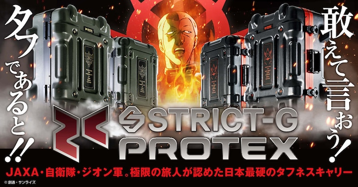 STRICT-GとPROTEXがコラボしたキャリーケース。
