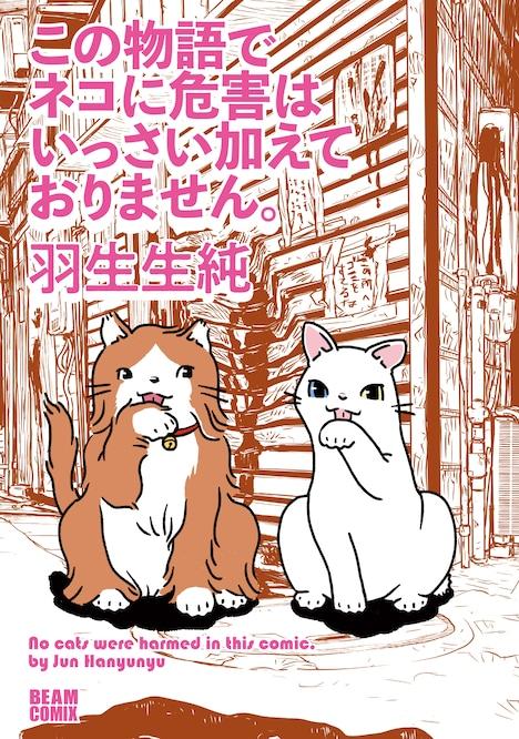 「この物語でネコに危害はいっさい加えておりません。」