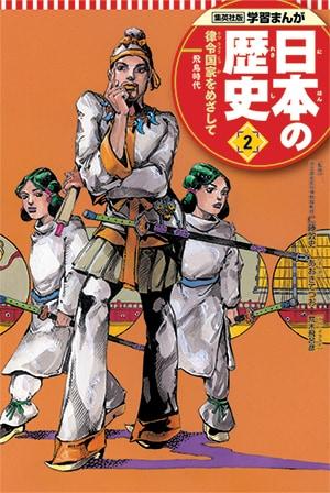 「学習まんが 日本の歴史」2巻 本編まんが / あおきてつお 表紙 / 荒木飛呂彦