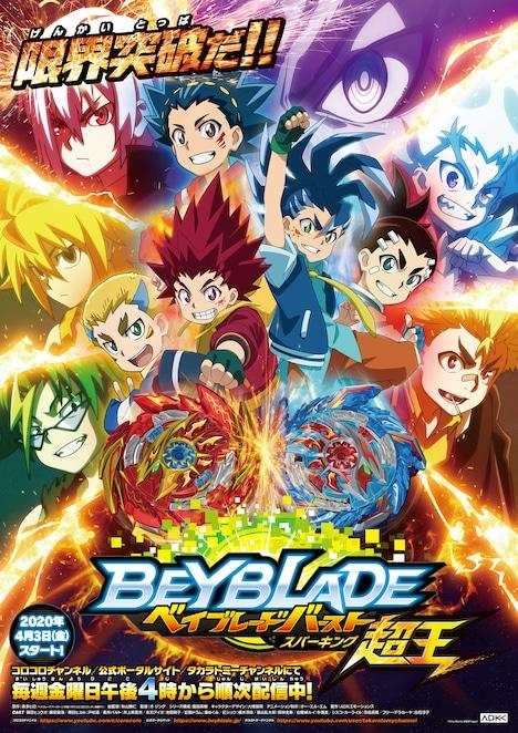 アニメ「ベイブレードバースト スパーキング」キービジュアル