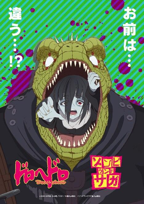 アニメ「ドロヘドロ」と、アニメ「ゾンビランドサガ」の第2弾コラボビジュアル。