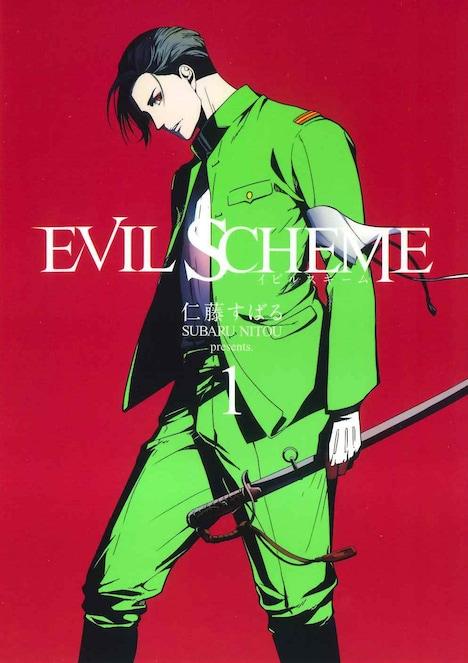 「EVIL SCHEME-イビルスキーム-」1巻