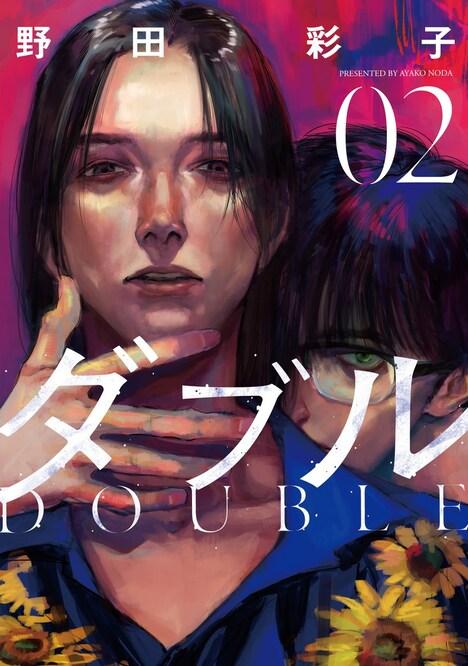 「ダブル」2巻