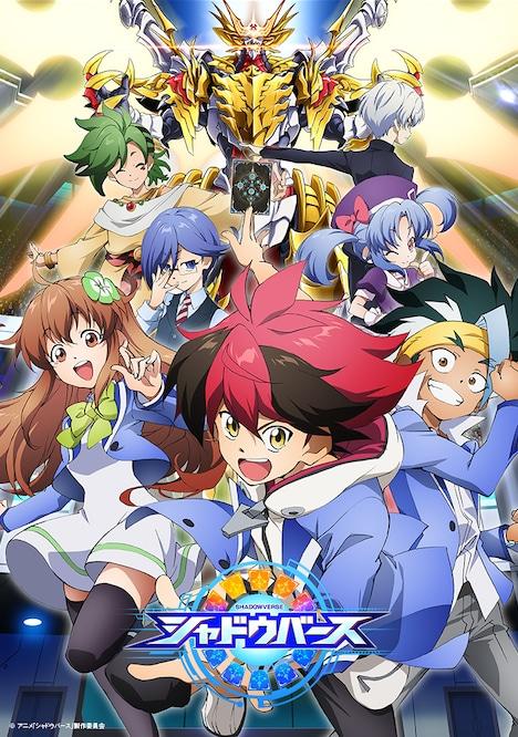 TVアニメ「シャドウバース」キービジュアル