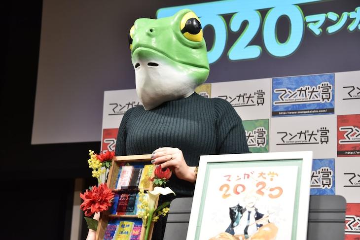 マンガ大賞2020授賞式の様子。