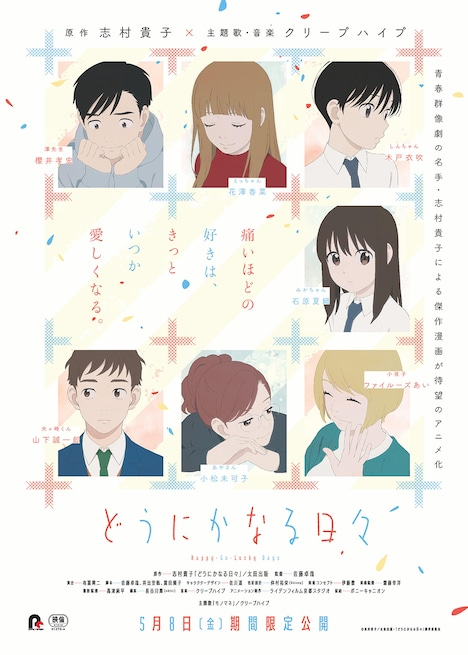 'Happy-Go-Lucky Days' Anime Film Set to Open on October 23