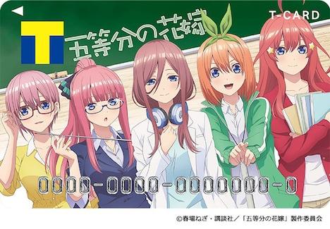 「Tカード(五等分の花嫁デザイン)」
