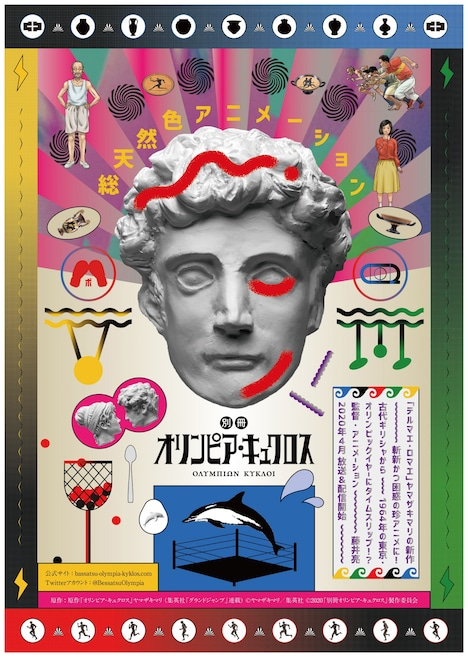 TVアニメ「別冊オリンピア・キュクロス」本ビジュアル