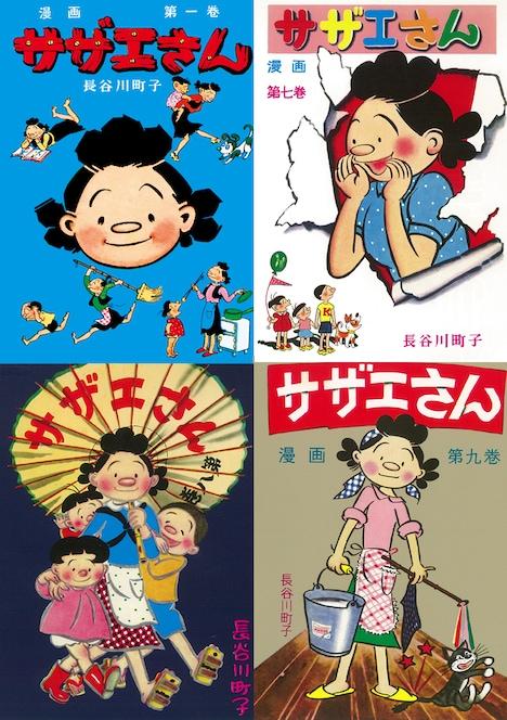 長谷川町子「サザエさん」1巻、7~9巻表紙。