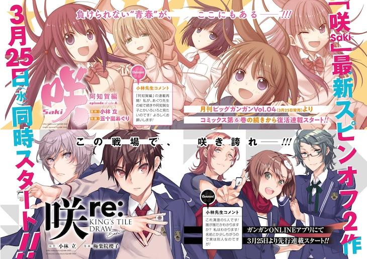 「咲-Saki-阿知賀編 episode of side-A」と「咲-Saki- re:KING'S TILE DRAW」の告知ビジュアル。