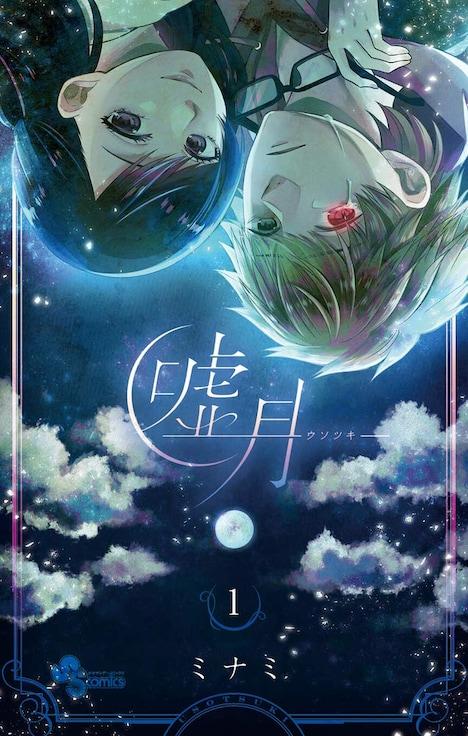 「嘘月-ウソツキ-」1巻