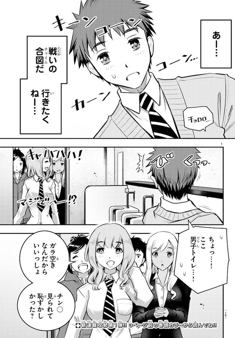 「ヤンキーJKクズハナちゃん」より。
