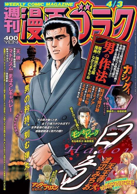 週刊漫画ゴラク4月3日号