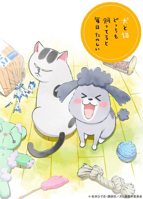 アニメ「犬と猫どっちも飼ってると毎日たのしい」キービジュアル