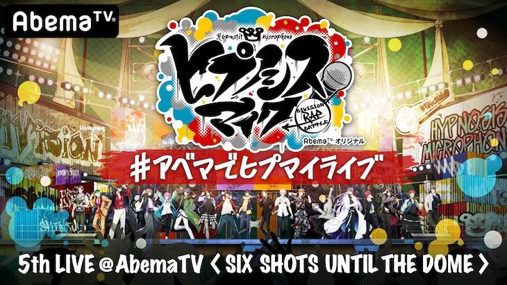 「ヒプノシスマイク -Division Rap Battle- 5th LIVE@AbemaTV《SIX SHOTS UNTIL THE DOME》」ビジュアル (c)AbemaTV