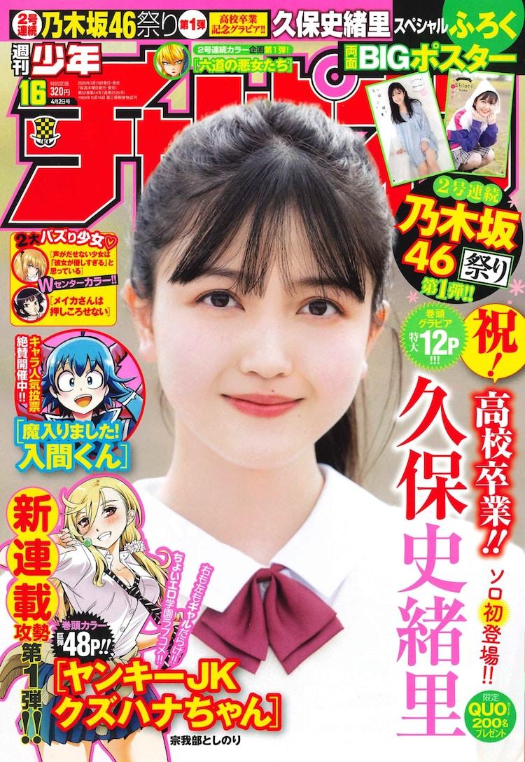週刊少年チャンピオン16号(紙版)