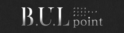 「B.U.Lポイント」ロゴ