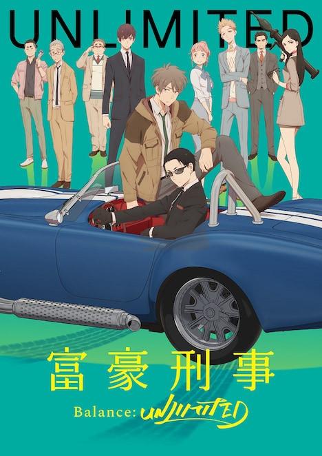 TVアニメ「富豪刑事 Balance:UNLIMITED」キービジュアル第2弾