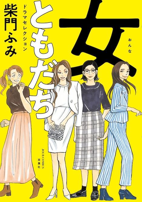 「女ともだち ドラマセレクション」(c)柴門ふみ/双葉社