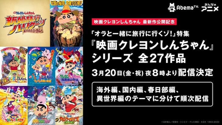 「映画クレヨンしんちゃん」シリーズ「オラと一緒に旅行するゾ!」特集のバナー。