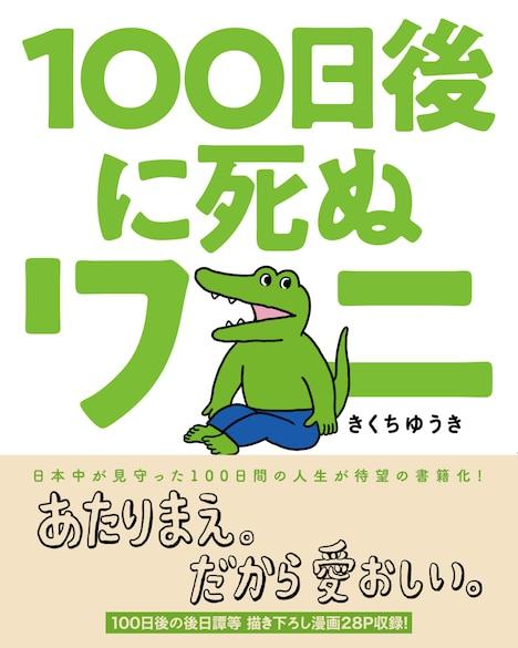 「100日後に死ぬワニ」(帯付き)