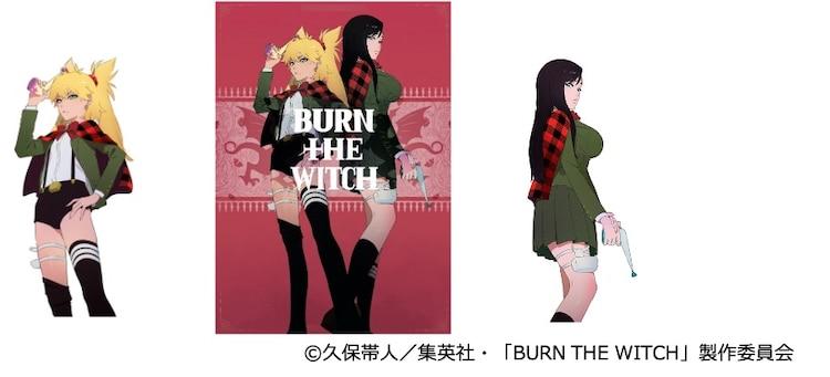 「BURN THE WITCH」のティザービジュアルとキャラクター設定画。(c)久保帯人/集英社・「BURN THE WITCH」製作委員会