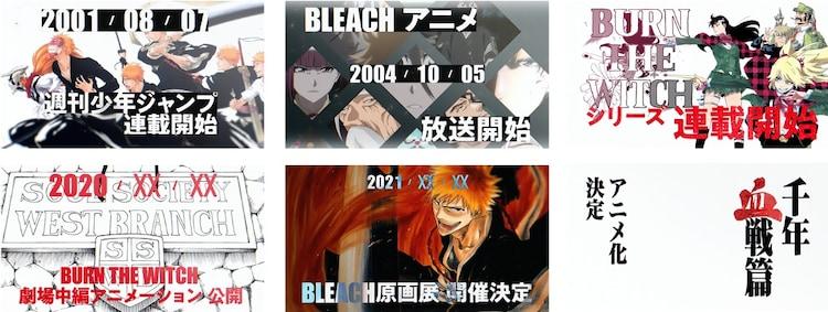 「BLEACH」20周年記念プロジェクトのPVより。