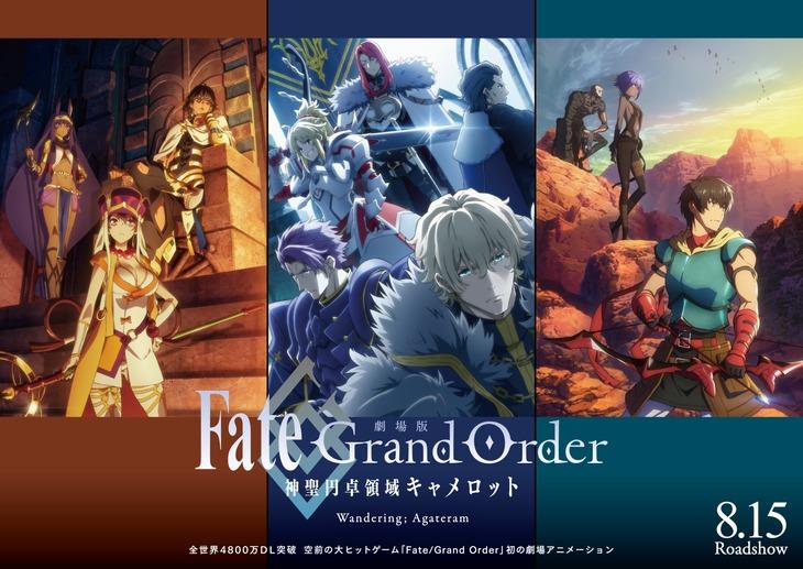 「劇場版 Fate/Grand Order -神聖円卓領域キャメロット- 前編 Wandering; Agateram」ビジュアル