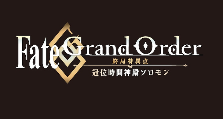 アニメ「Fate/Grand Order -終局特異点 冠位時間神殿ソロモン-」制作決定告知PVより。