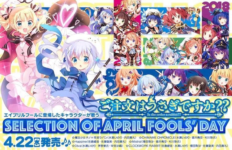 「ご注文はうさぎですか?? Selection of April Fools' Day」の案内。