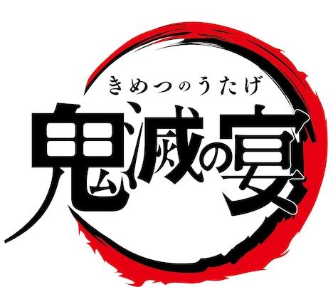 「『鬼滅の刃』スペシャルイベント~鬼滅の宴~」ロゴ
