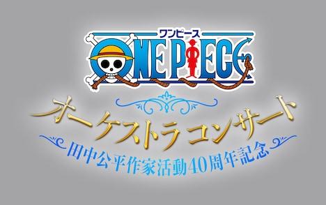 「ONE PIECE オーケストラコンサート 田中公平作家活動40周年記念」ロゴ