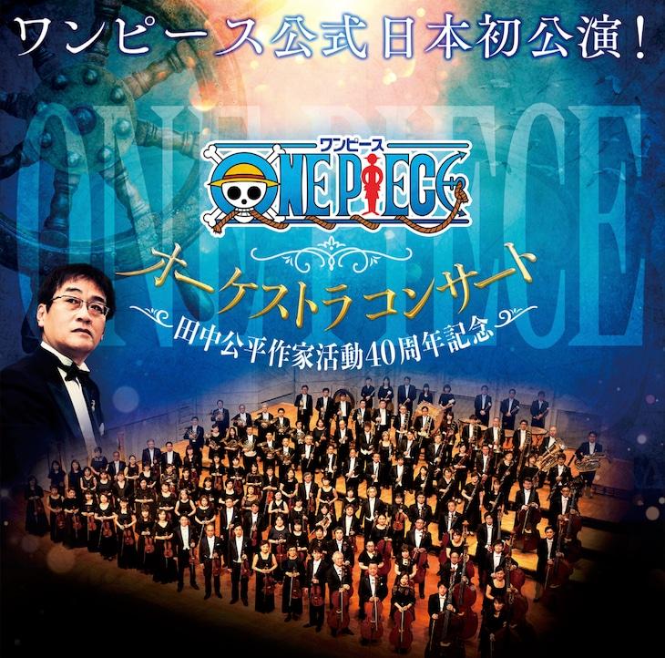 「ONE PIECE オーケストラコンサート 田中公平作家活動40周年記念」ビジュアル