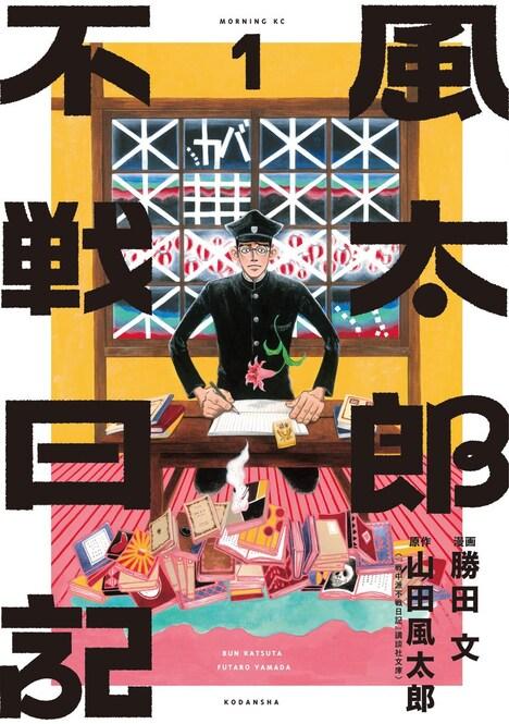 「風太郎不戦日記」1巻