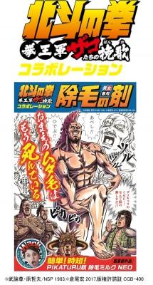 「北斗の拳 拳王軍ザコたちの挽歌」と「ピカツル肌除毛ミルクNEO」のコラボパッケージ。