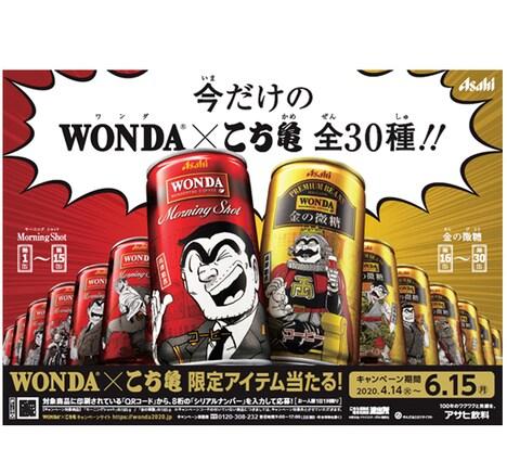 「こちら葛飾区亀有公園前派出所」のイラストがデザインされた「ワンダ」シリーズの限定缶。