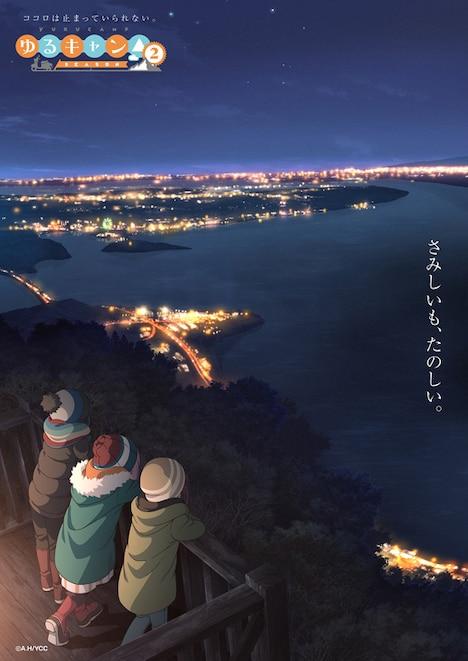 「ゆるキャン△ SEASON2」ティザービジュアル「夜」