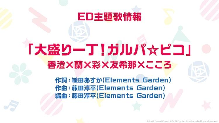 「BanG Dream! ガルパ☆ピコ~大盛り~」エンディング主題歌情報