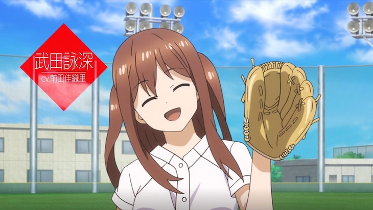 TVアニメ「球詠」本PVより。