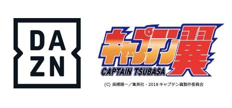 DAZNとアニメ「キャプテン翼」のロゴ。