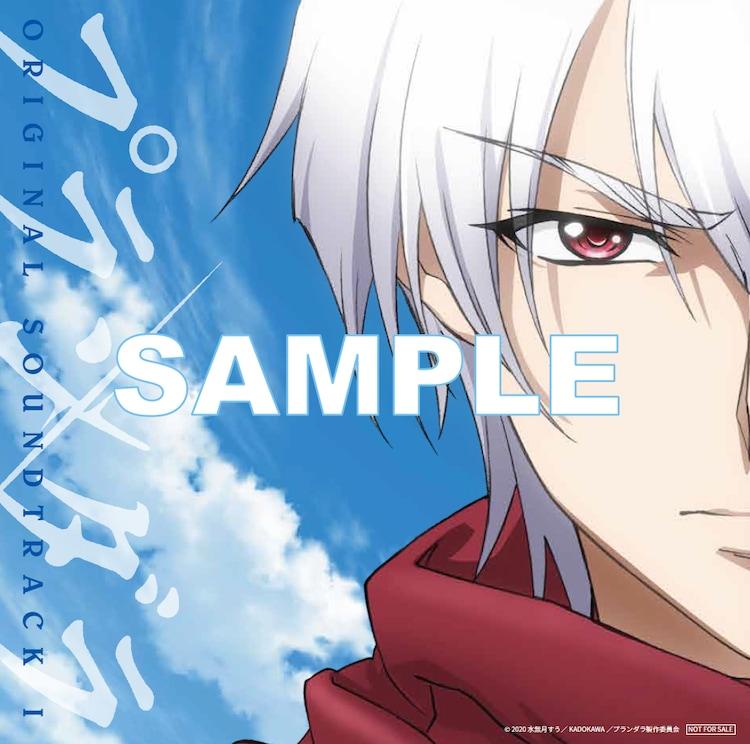 「TVアニメ『プランダラ』オリジナル・サウンドトラック1」の特典として、Amazon.co.jpで用意されるデカジャケ。