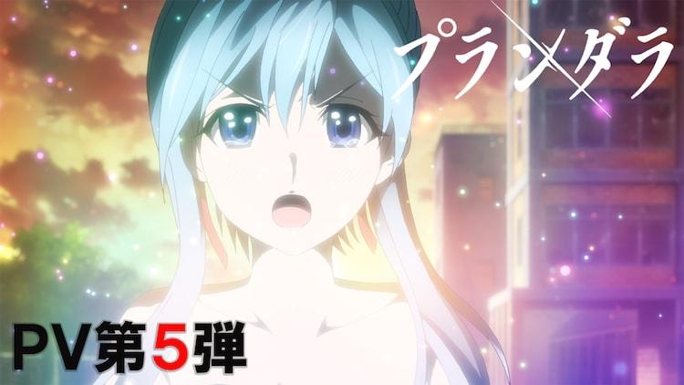 TVアニメ「プランダラ」第2クールの新PVより。